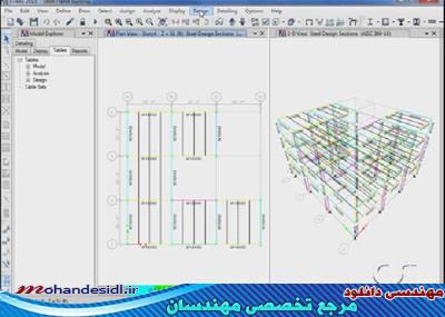 فیلم آموزشی طراحی و تحلیل سازه فلزی در Etabs2013