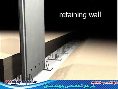 دیوار حایل
