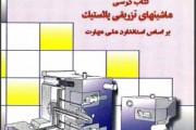 کتاب فارسی ماشین های تزریق پلاستیک