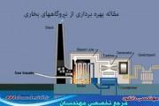 مقاله بهره برداری از نیروگاههای بخاری