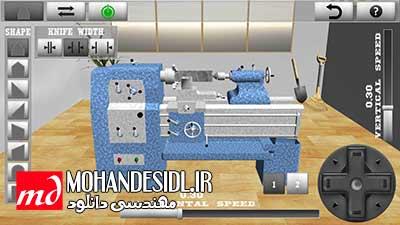 نرم افزار شبیه سازی ماشین تراش (اندروید) Lathe Worker Machine Simulator 1.2.17