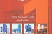دانلود کتاب فارسی مبدل حرارتی Sadik_Kakac – ویرایش دوم