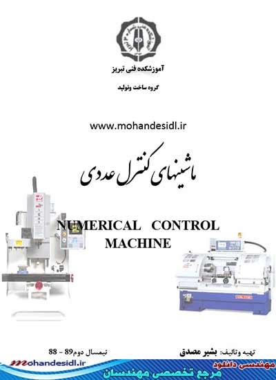 جزوه ی ماشین های کنترل عددی (استاد مصدق)