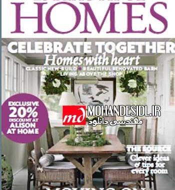 مجله معماری 25beautiful homes ژانویه 2015