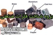 دانلود جزوه شناخت فلزات صنعتی