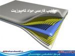 کلیپ فارسی معرفی مواد کامپوزیت