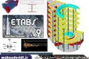 آموزش طراحی ساختمان بتنی منظم در Etabs v9.0.0
