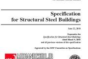 کتاب آیین نامه فولاد آمریکا ANSI/AISC 360-10
