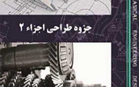 جزوه طراحی اجزا 2 دکتر رهی ویرایش بهار 96