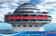 مستند هتل دریایی Anaklia - مرکز تفریحی شناور