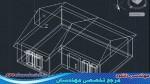مشاهده آنلاین و دانلود ویدیوی نحوه طراحی خانه سه بعدی در اتوکد – مبتدی