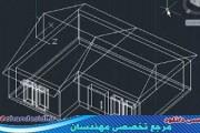 مشاهده آنلاین و دانلود ویدیوی نحوه طراحی خانه سه بعدی در اتوکد - مبتدی