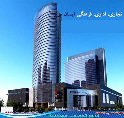 مستند پروژه عظیم تجاری ، تفریحی ، خدماتی و اداری آیسان - تبریز