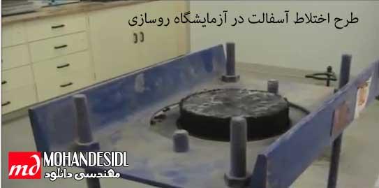 ویدیوی طرح اختلاط آسفالت به روش مارشال - آزمایشگاه روسازی