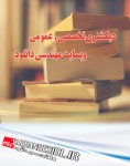 دیکشنری تخصصی و عمومی مهندسی دانلود -اندروید-