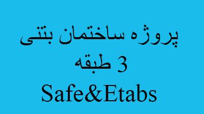 پروژه ساختمان بتنی 3 طبقه به همراه فایل های Etabs&Safe
