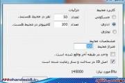 نرم افزار فارسی محاسبه بار سرمایی کولرگازی