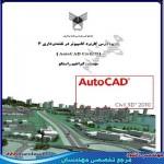 آموزش نرم افزار راهسازی Civil3D – فارسی