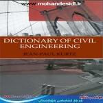 کتاب دیکشنری تخصصی مهندسی عمران – انگلیسی به انگلیسی