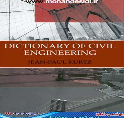کتاب دیکشنری تخصصی مهندسی عمران - انگلیسی به انگلیسی