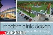 کتاب طراحی کلینیک مدرن