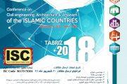 اطلاعیه کنفرانس عمران ، معماری و شهرسازی کشورهای جهان اسلام