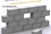 پروژه سازه بتنی 4 طبقه به همراه فایل های ایتبس و سیف