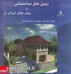 کتاب دیتیل های ساختمانی و روش های اجرای آن – مهندس اسفندیاری