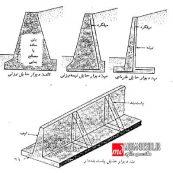 انواع دیوارهای حایل و طراحی و محاسبه دیوارهای حائل