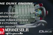 چگونه تکنولوژی موتورهای داک (duck) راندمان موتورهای احتراق داخلی را افزایش می دهد