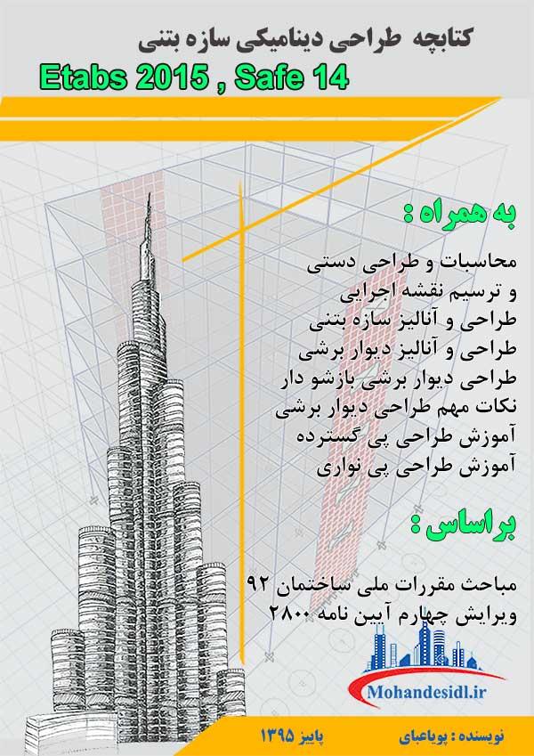 مقاله بررسی تفاوت سازه های بتنی و فلزی | مهندسی دانلودصفحه اصلی عمران مقاله بررسی تفاوت سازه های بتنی و فلزی