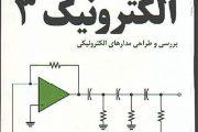 کتاب فارسی الکترونیک ۳ تالیف دکتر نشاطی