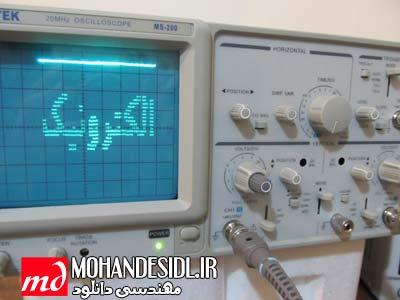 دستور کار آزمایشگاه الکترونیک 1