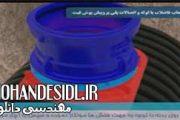 ویدیو آموزش نصب انشعاب فاضلاب - فارسی