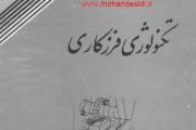 دانلود کتاب فارسی تکنولوژی فرزکاری