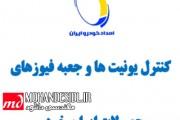 کتابچه راهنمای کامل کنترل یونیت ها وجعبه فیوز های خودروهای ایران خودرو
