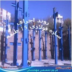 کتابچه مراحل اجرای سازه فولادی ۱۵ طبقه در تهران
