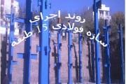 کتابچه مراحل اجرای سازه فولادی 15 طبقه در تهران