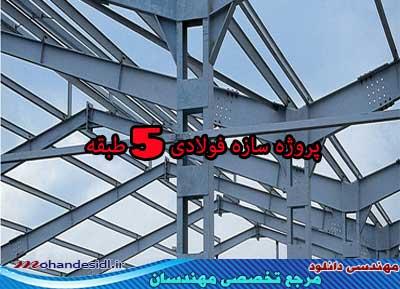 پروژه سازه فولادی 5 طبقه به همراه فایل های ایتبس و سیف
