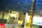مستند قالب های تزریق پلاستیک چگونه ساخته می شوند