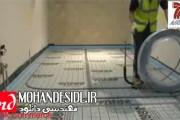 ویدیو نحوه ی اجرای گرمایش از کف