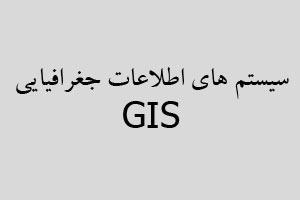 پاورپوینت سیستم های اطلاعات جغرافیایی GIS