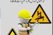 اصول حفاظت در کارگاه های ساختمانی ویژه مهندسین ناظر و سرپرست کارگاه