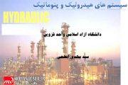 جزوه سیستم های هیدرولیک و پنوماتیک مهندسی مکانیک  - دکتر سید مهدی ابطحی