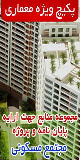 مجتمع مسکونی