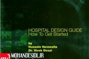 کتابچه راهنمای طراحی بیمارستان ویژه مبتدیان – انگلیسی