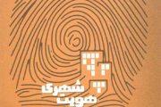 کتاب هویت شهری - سید کمال الدین حسینی
