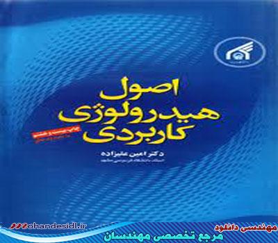 دانلود کل کتاب هيدرولوژي كاربردي دكتر امين عليزاده -20 فصل