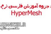 دانلود جزوه آموزش فارسی نرم افزار HyperMesh