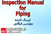 هندبوک inspection manual for piping